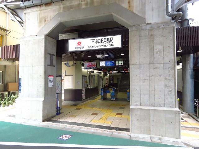 メイツ大井町 下神明駅