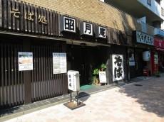 五反田サニーフラット 1階店舗