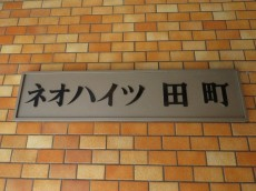ネオハイツ田町 館銘板