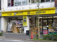 マンション大塚 スーパー