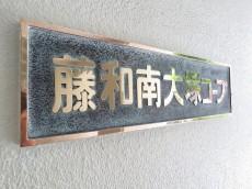 藤和南大塚コープ 館銘板