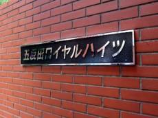 五反田ロイヤルハイツ 館銘板
