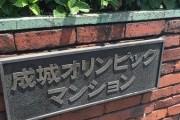成城オリンピックマンション 館銘板