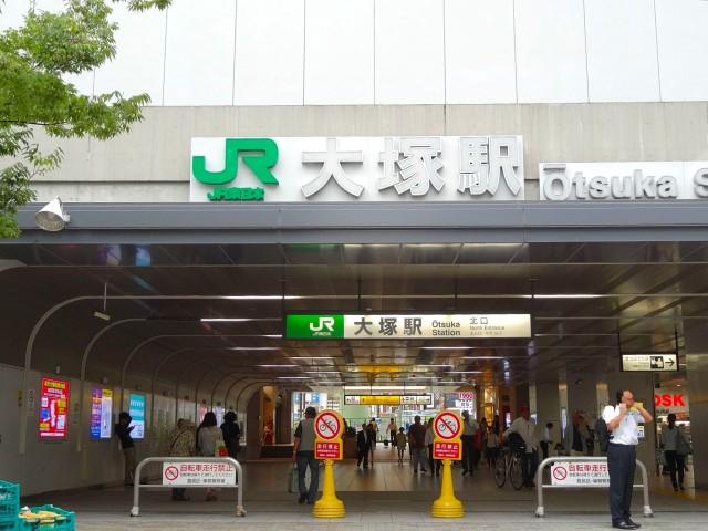 大塚スカイマンション JR大塚駅