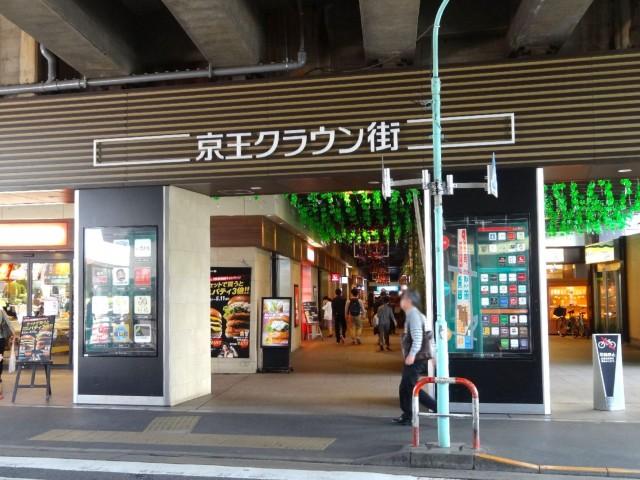 エクセレンス笹塚 京王クラウン街