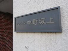 マンション中野坂上 館銘板