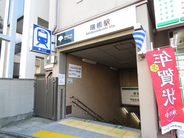 マンション市谷台 曙橋駅