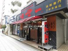 藤和三軒茶屋コープ 1階店舗