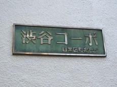 渋谷コーポ 館銘板