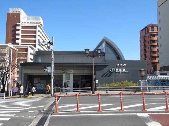 六義園サマリヤマンション 駒込駅