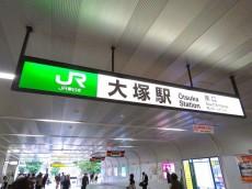 ライオンズタワー池袋 JR大塚駅