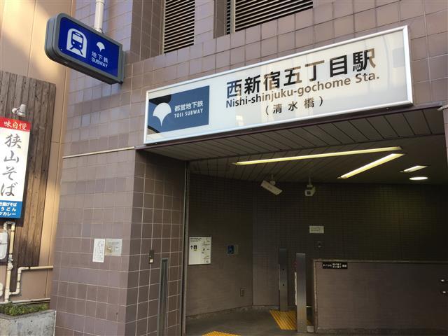 スカーラ西新宿シティプラザ 西新宿五丁目駅