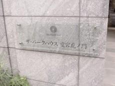 ザ・パークハウス愛宕虎ノ門 館銘板