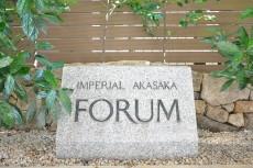 インペリアル赤坂フォラム 館銘板