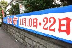 目黒グリーンコープ 大鳥神社