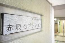 赤坂台マンション 館銘板