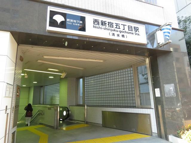 マンション西新宿 西新宿五丁目駅