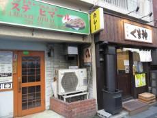 マンション西新宿 1階店舗