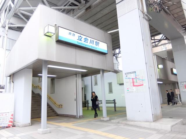 シティハウス東大井 立会川駅
