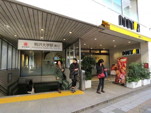 第一フォンタナ駒沢 駒沢大学駅