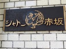 シャトー赤坂 館銘板