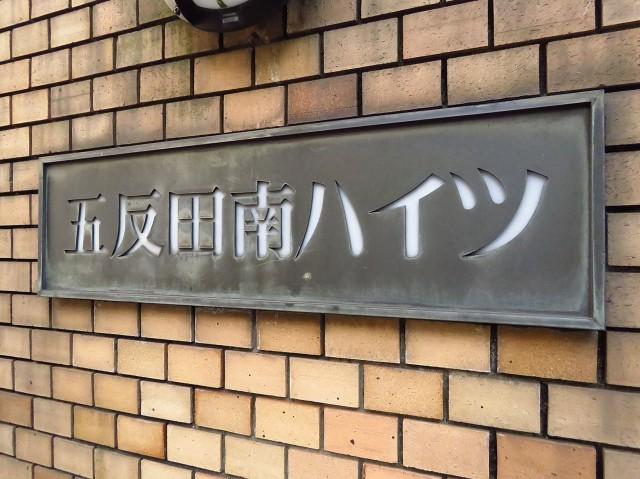 五反田南ハイツ 館銘板