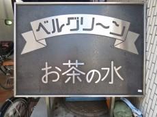 ベルグリーンお茶の水 館銘板