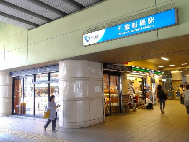 経堂ヒミコマンション 千歳船橋駅