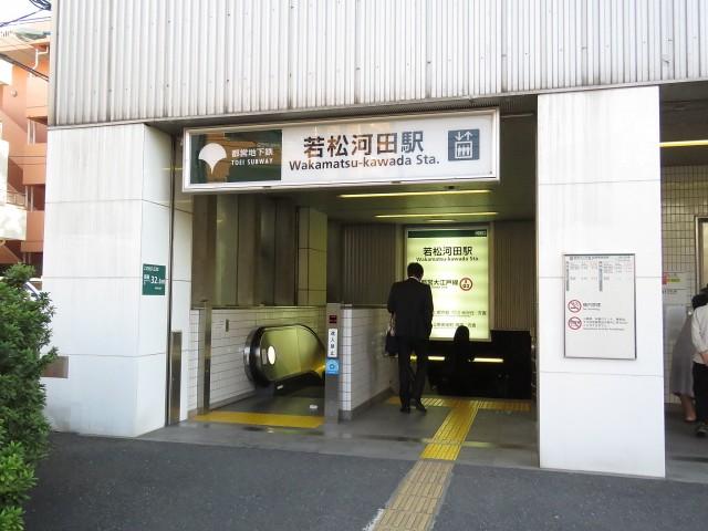 ハイマート若松 若松河田駅