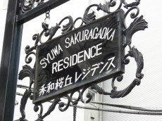 秀和桜丘レジデンス 館銘板