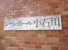 シャンボール小石川 館銘板