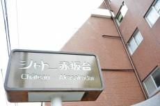 シャトー赤坂台 館銘板