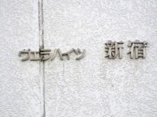 ヴェラハイツ新宿 館名オブジェ