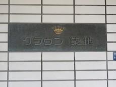 クラウン築地 館銘板