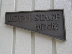 ロイヤルステージ大塚 館銘板
