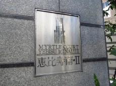 マートルコート恵比寿南Ⅱ 館銘板