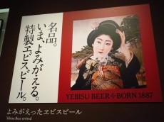 マートルコート恵比寿南Ⅱ 恵比寿ビール記念館