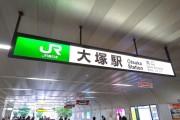 ラルジュ南大塚 大塚駅
