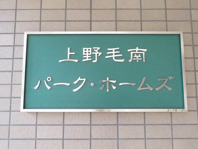 上野毛南パークホームズ 館銘板