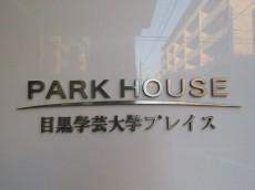 パークハウス目黒学芸大学プレイス 館名オブジェ