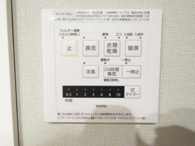 上野毛南パークホームズ 浴室換気乾燥機