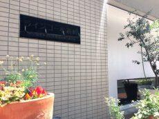 ラインコーポ箱崎 (7) 館名板