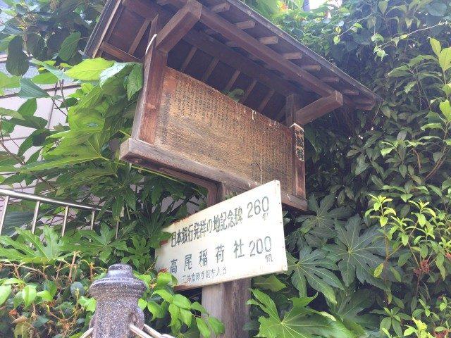 ラインコーポ箱崎 (4) 歴史のある街にはこういった案内があります…日本銀行発祥の地が近いようです