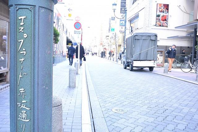 元赤坂マンション 周辺