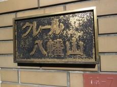 クレール八幡山 館銘板