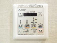 アルテール新宿 浴室換気乾燥機