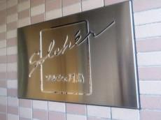 ソルシェ月島 館銘板