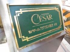 セザールアクアフロント勝どきイースト 館銘板