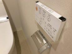 ペガサスマンション恵比寿 (51)トイレ