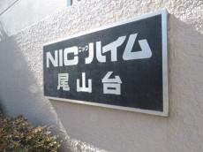 ニックハイム尾山台 館銘板